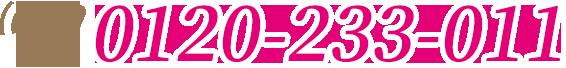 0120-233-011
